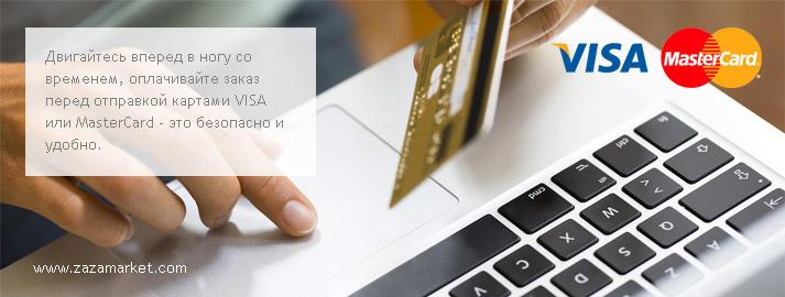 Пользуйтесь картами VISA и MasterCard для оплаты заказов